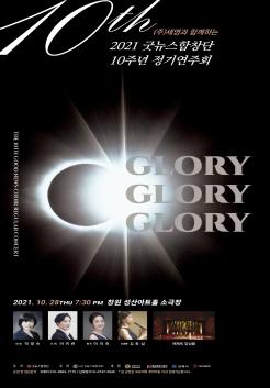 제10회 굿뉴스합창단 정기연주회 포스터